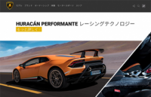 The Lamborghini Official Website