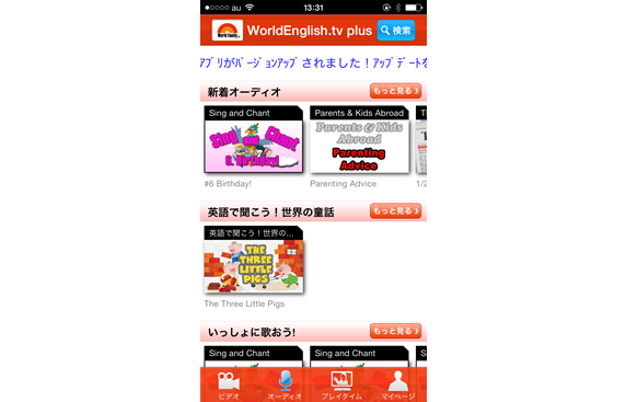 WorldEnglish.tv plus